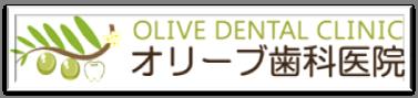オリーブ歯科